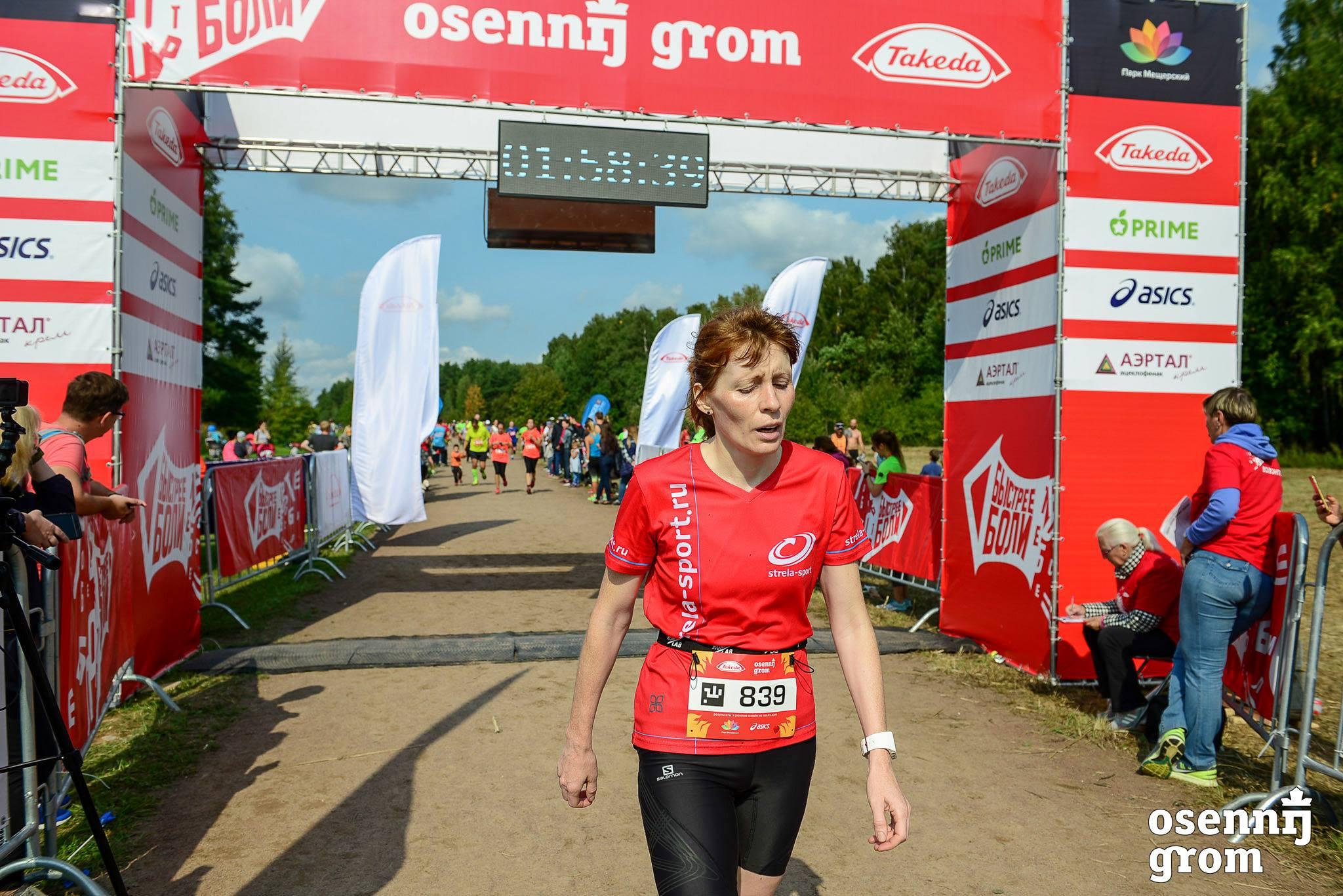 Ольга Полякова (команда STRELA) на финише полумарафона Осенний Гром