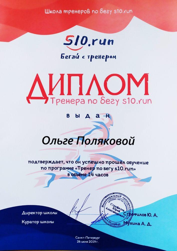 Ольга Полякова - тренер по бегу