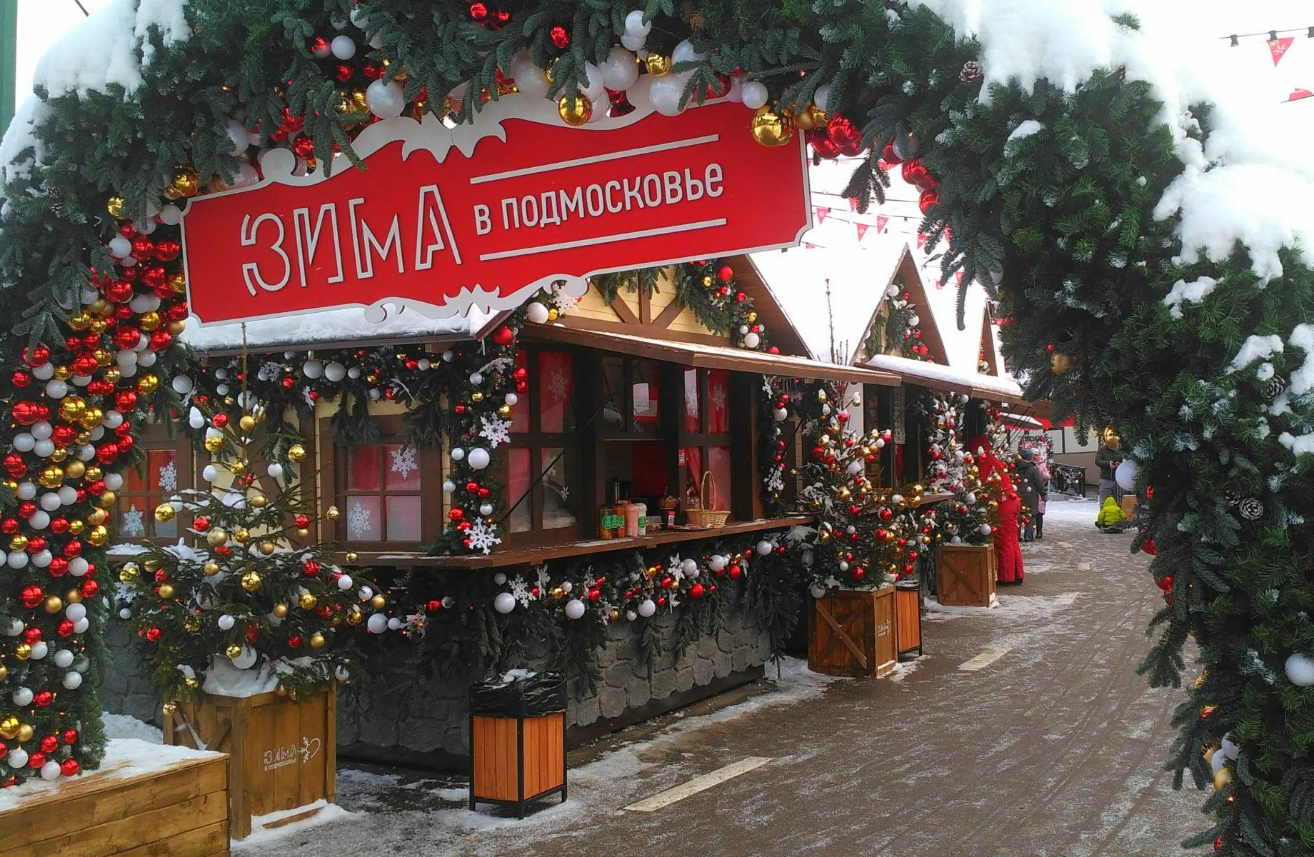 Новый год и Рождество на лыжной трассе им.Ларисы Лазутиной, Одинцово