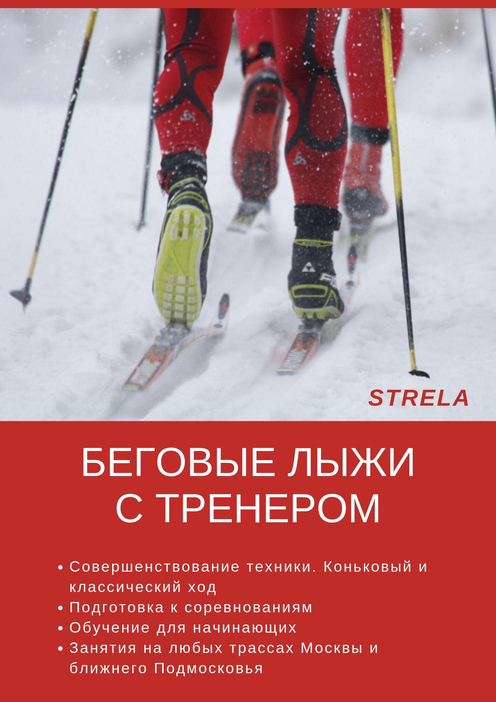 Тренер по беговым лыжам