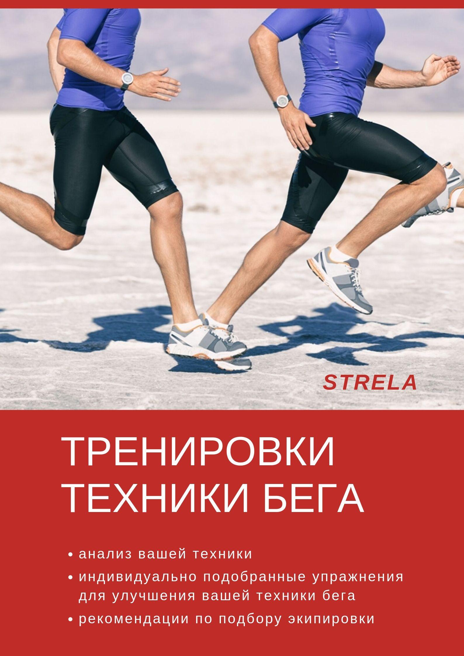 тренировки техники бега